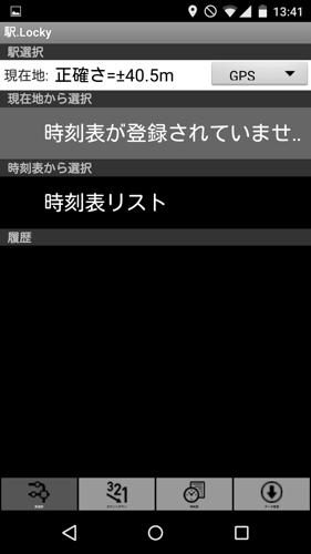 jp.locky.android.ekilocky-001