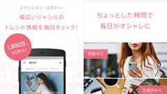MERY[メリー]- 女の子のための無料まとめアプリ