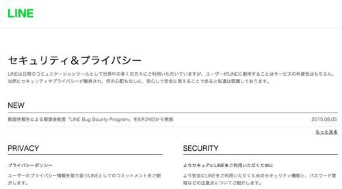 20150806bugbountyprogram-002