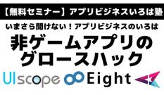 無料セミナー「アプリビジネスいろは塾」が8月26日に開催! 今回のテーマは「非ゲームのグロースハック」