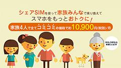BIGLOBE SIMがサービス強化!10月からの料金値下げとともにシェアSIMやキャッシュバック特典など