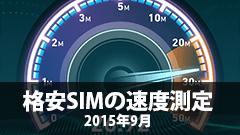 格安SIMの速度測定 2015年10月 速度が落ちてしまったFREETEL、これを受けて臨時増速へ!次月に期待