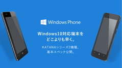 FREETEL、Windows 10 Mobile対応SIMフリースマホ「KATANA」2機種のスペックを公開
