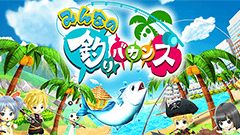 GameBank新作、新感覚のソーシャルフィッシングゲーム「みんなの釣りバカンス」事前登録受付中!