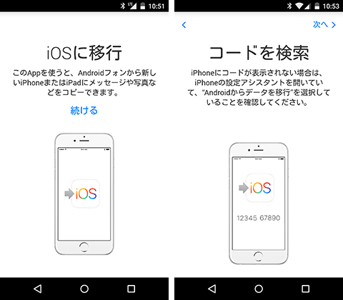20150917-move-to-ios-1