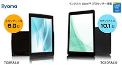 ユニットコムがiiyama PCブランドのAndroidタブレット2機種を発売、14,980円から