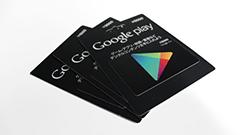 最大5,000円分のGoogle Playデジタルコードがもらえる!ファミマでバリアブルギフトカードキャンペーン開催中