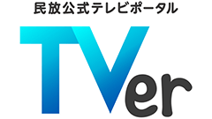 民放5社のテレビ番組無料配信サービス「TVer」が10月26日スタート、PCやスマホで見逃し視聴