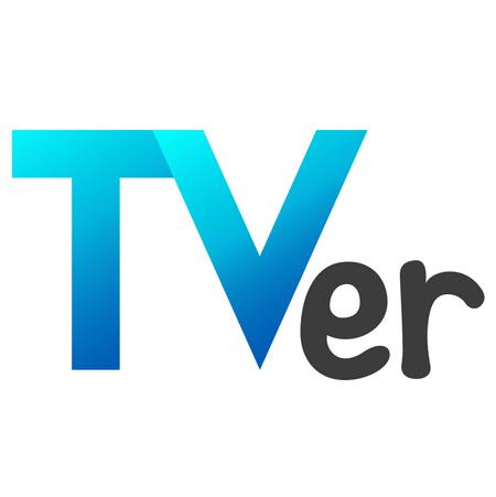 民放5社のテレビ番組無料配信サービス「TVer」が10月26日 ...