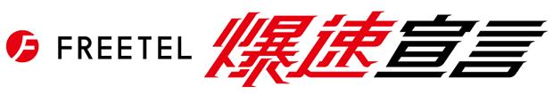 20150929-freetel-0