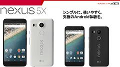 ドコモ、2015年冬春モデルとして「Nexus 5X」を発表、10月下旬に発売【ドコモ 2015-2016 冬春】