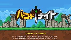 バーコード勇者 ( AD Version )