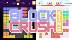ブロッククラッシュキング