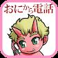 com.oni.oni.icon02
