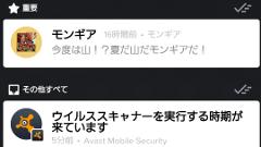Snowball -スマート通知