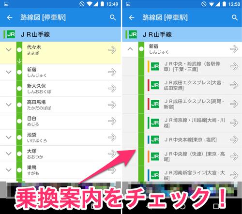 jp.tokyostudio.android.railwaymap-003