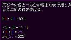 数学のトリック