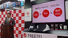 店舗・端末・通信すべてが揃ったFREETEL発表会! SAMURAIシリーズだけでなくKATANAシリーズの展示も!