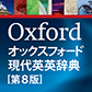 セール情報 : 『オックスフォード現代英英辞典』が学習応援Autumn SALEで値下げ中!ほか