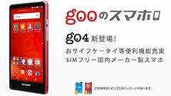 NTTレゾナント、gooのスマホ第4弾「g04」を発表! シャープ製AQUOS SH-M02をベースに税別38,800円!