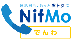 NifMo でんわ - 月額定額 電話かけ放題サービス -