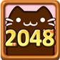2048 ニャンコ