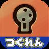 Unlock ~解錠~