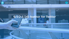 feather - 軽快なTwitterアプリ