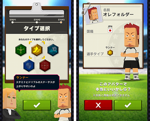 com.kayac.pocket_footballer-3