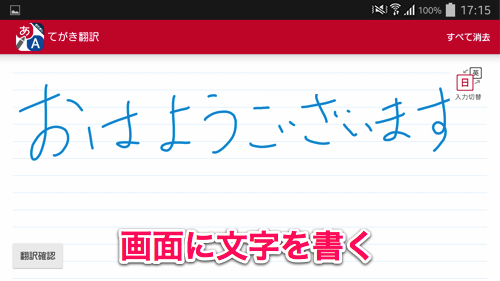 com.nttdocomo.android.writingtranslation_01