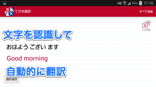 com.nttdocomo.android.writingtranslation_02