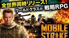 モバイルストライク【Mobile Strike】