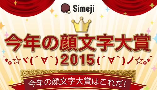 20151214simeji-kaomojitaisho2015-top