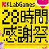 セール情報 : KLab、ニコニコ生放送とYouTube Liveにて「KLabGames28時間感謝祭」開催!