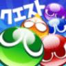 セール情報 : ぷよぷよシリーズ25周年&『ぷよぷよ!!クエスト』1500万DL達成!記念ログインキャンペーン開催中!