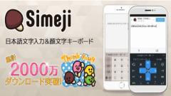Simeji - 日本語入力&きせかえ顔文字キーボード