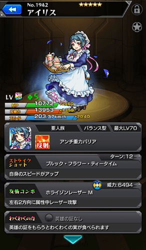 20160416-monsterstrike-news-013