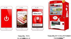先週のニュースまとめ :日本コカ・コーラがスマホ自販機を提供開始!スタンプを貯めよう!【2016年4月2日 ~ 2016年4月8日】