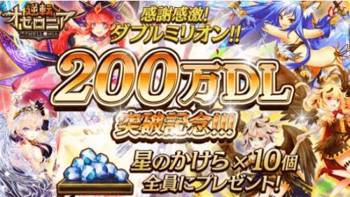 20160517-sale-screenshot003