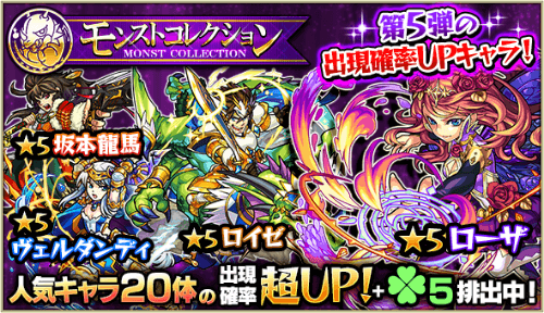 20160525-monsterstrike-news-002