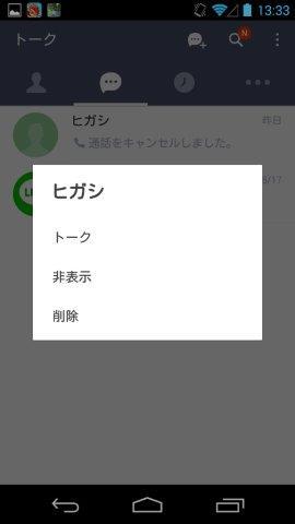 20160608line (31)