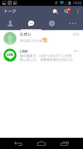 20160608line (41)