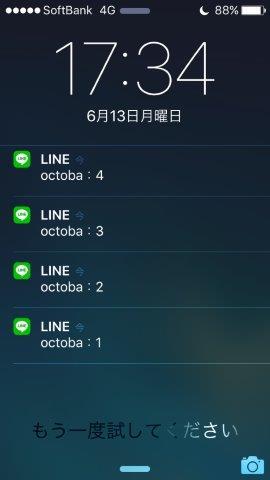 20160613line (19)