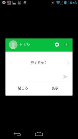 20160613line (34)