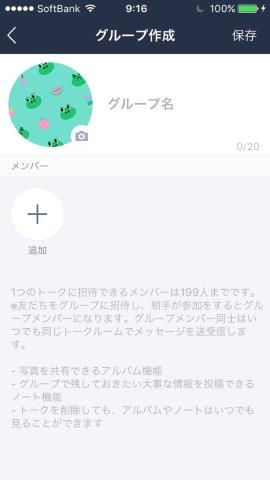 20160622line (1)