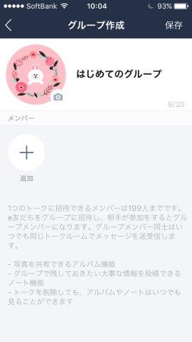 20160622line (4)