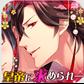 イケない後宮遊戯 | 恋愛ゲーム皇帝陛下と契約の花嫁