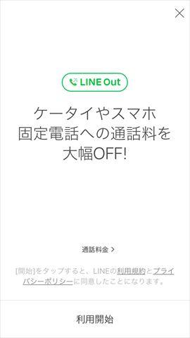 20160716line (3)_R