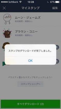 20160719line (12)