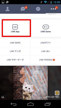 20160803line (17)_R